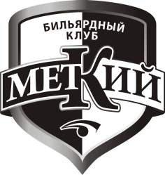 """Бильярдный клуб """"Меткий"""""""