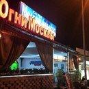 Огни Москвы Restaurant