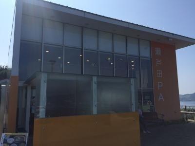 Setoda Parking Area