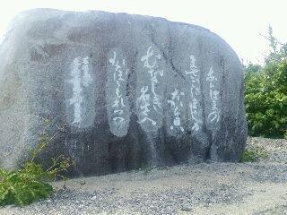 Kunio Yanagita Monument