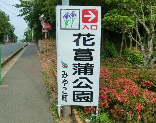 みやこ町豊津運動公園
