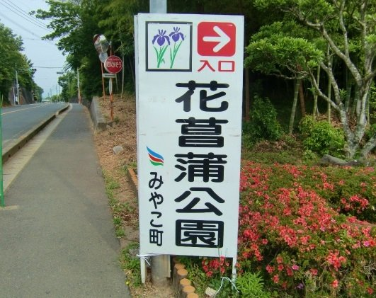 Miyako Town Toyotsu Undo Park