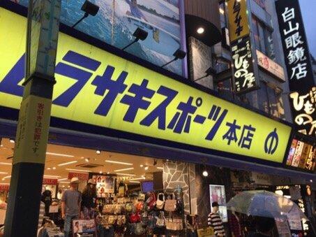 Murasaki Sports Ueno Honten