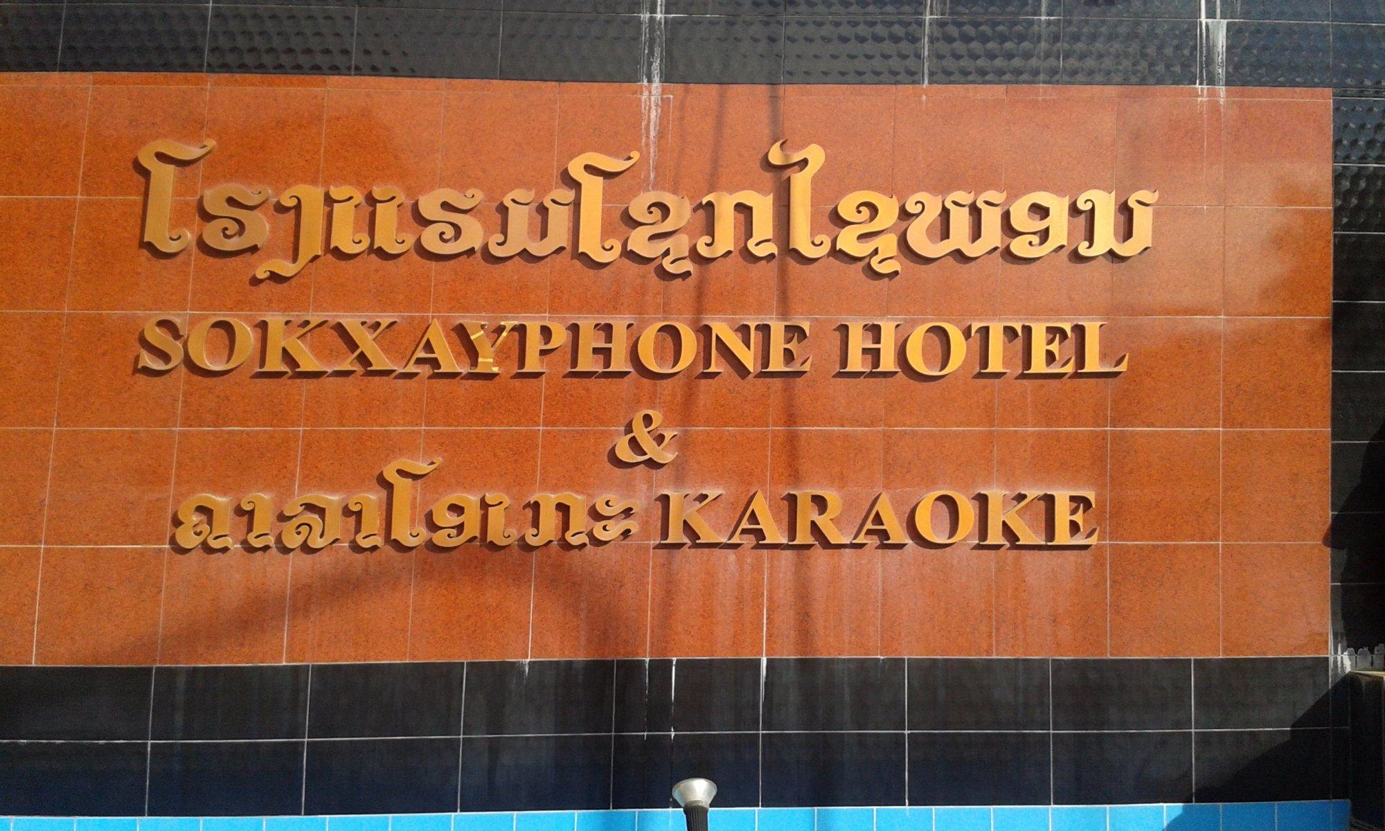 Sokxayphone Hotel