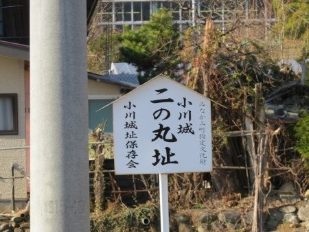 Ogawa Castle Ruins