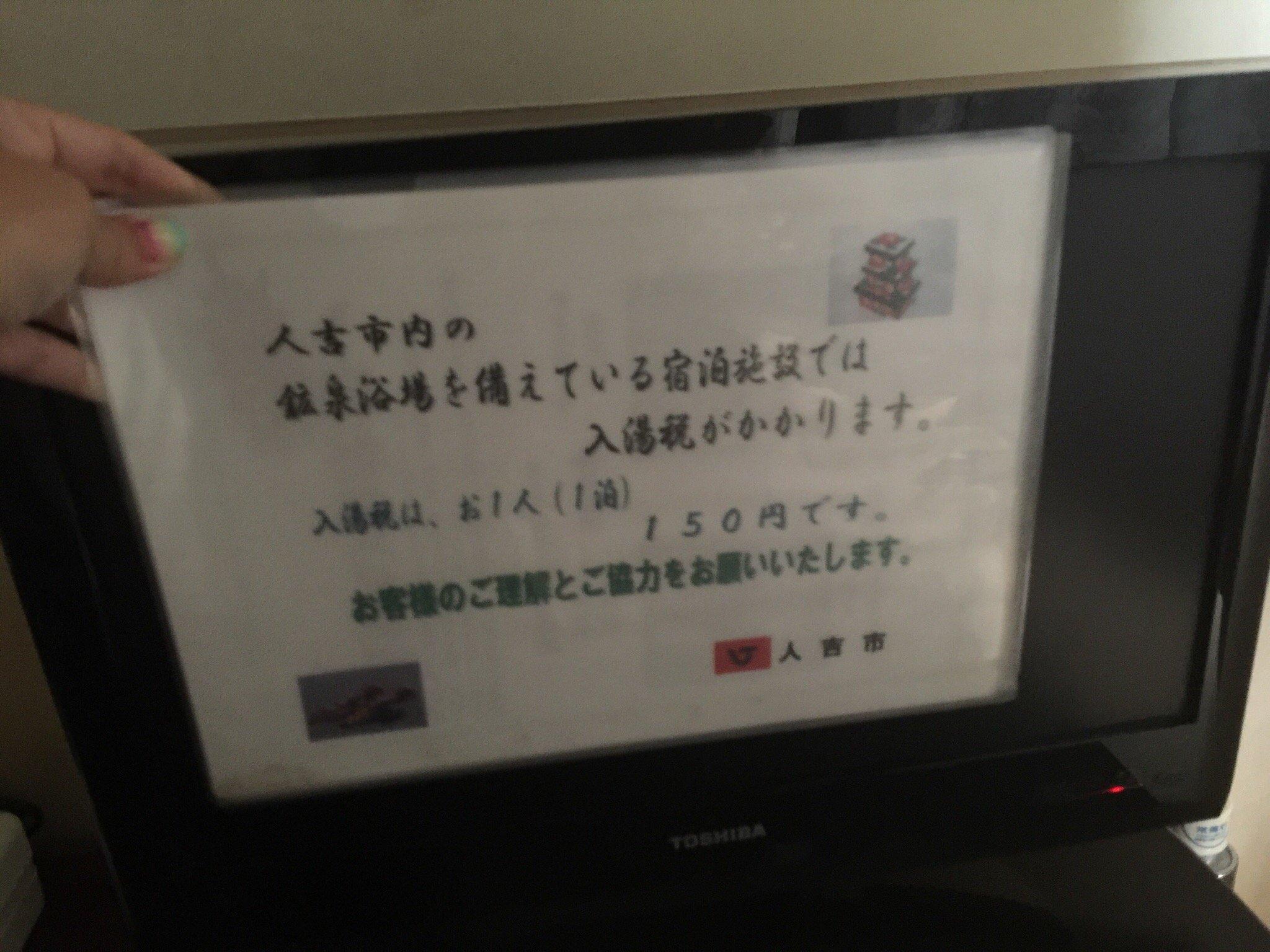 Hotel Hana No Shou