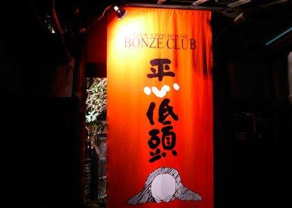 The Bonze Club
