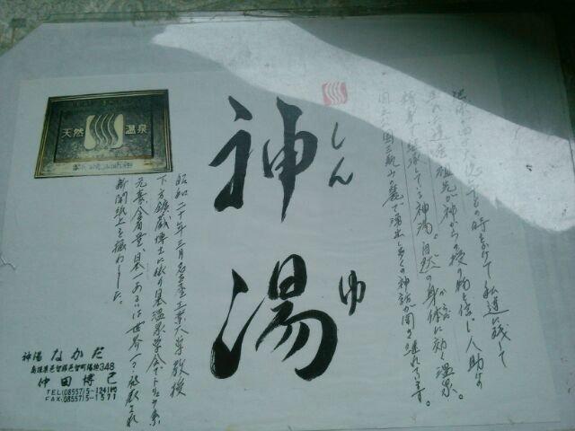 Shinyu Nakada