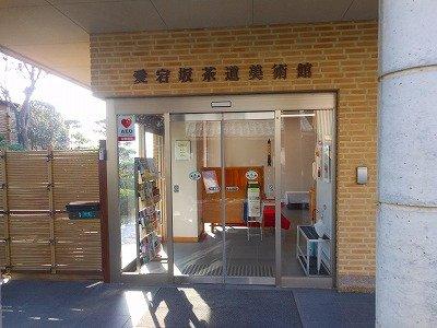 Atagozaka Sado Museum
