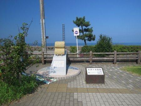 大町海岸公園