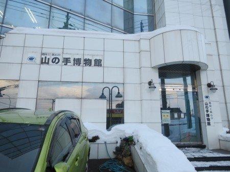 Chizu to Koseki no Yamanote Museum