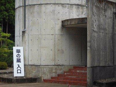 Kokoji Temple
