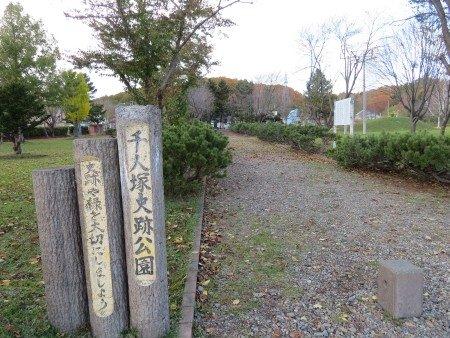 Senninzuka Historic Park