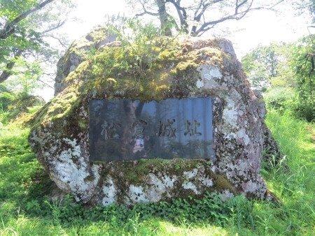 Matsukura Castle Ruins