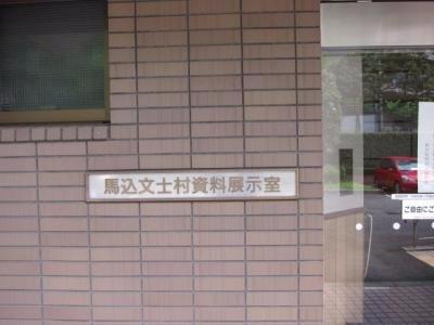 Magomebunshimura Exhibit