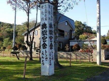 Old Sorachi Shujikan Tengoku Kansha Brick Chimney