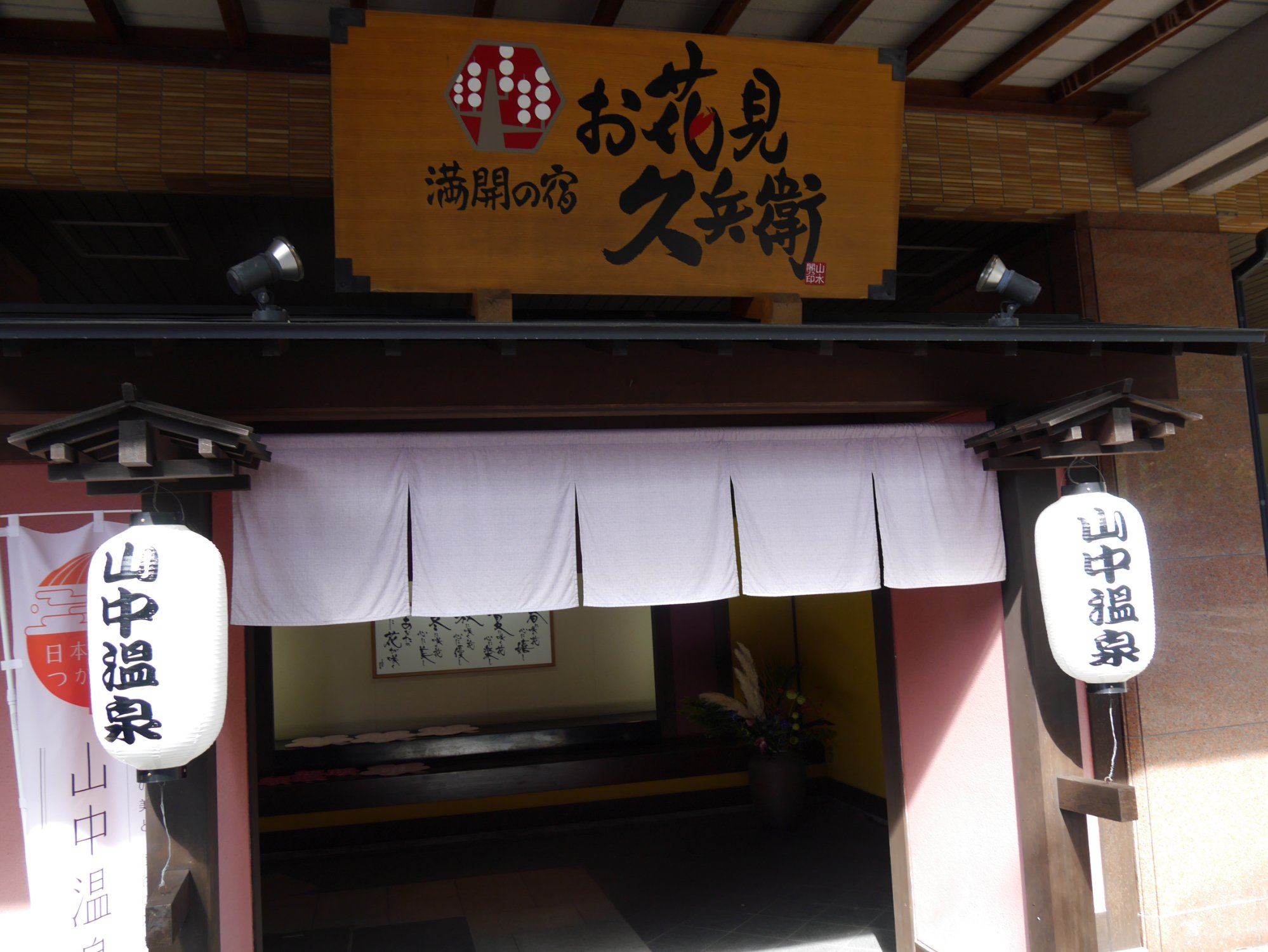 Ohanami Kyubei