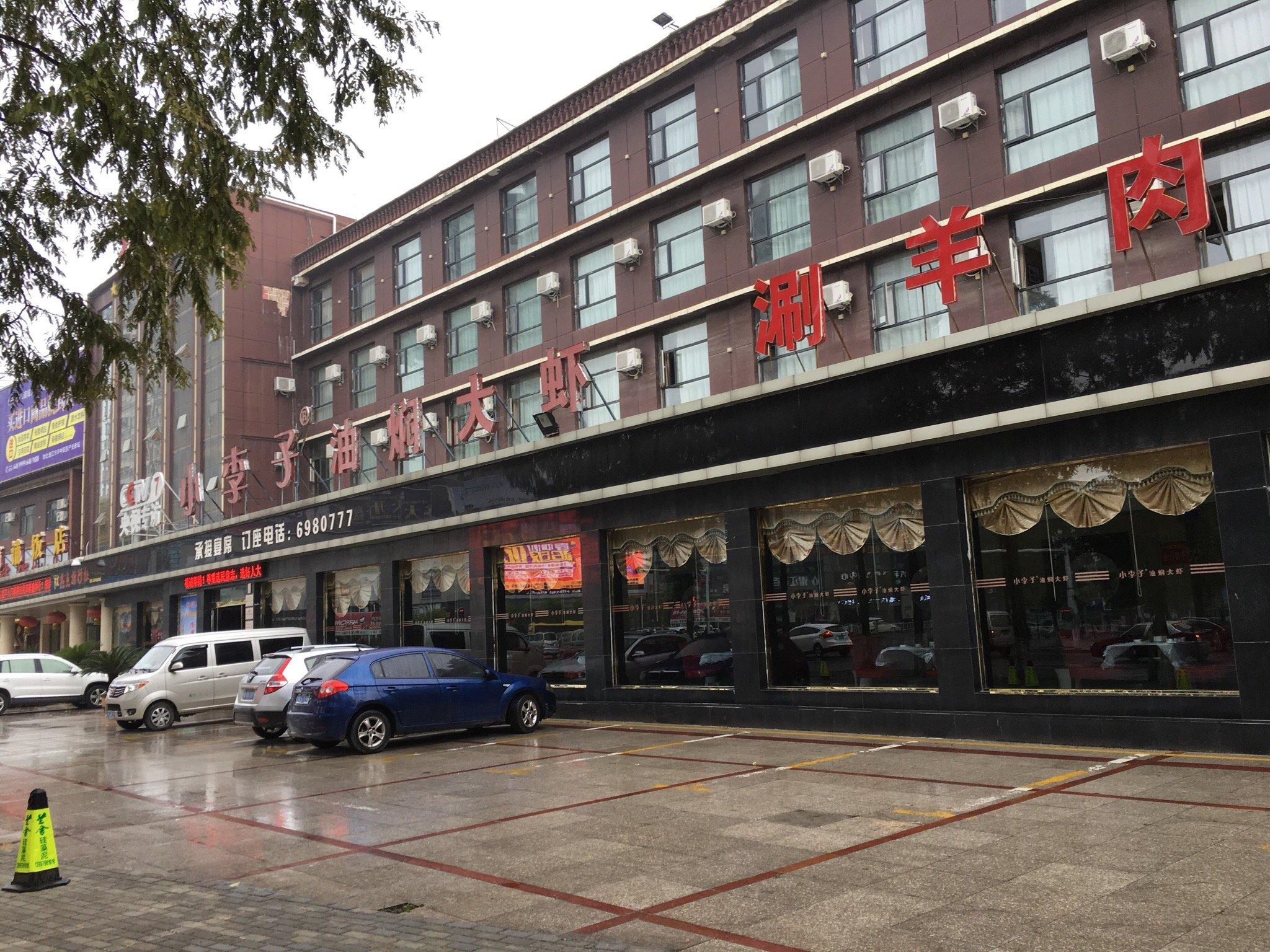 Xiaolizi Restaurant
