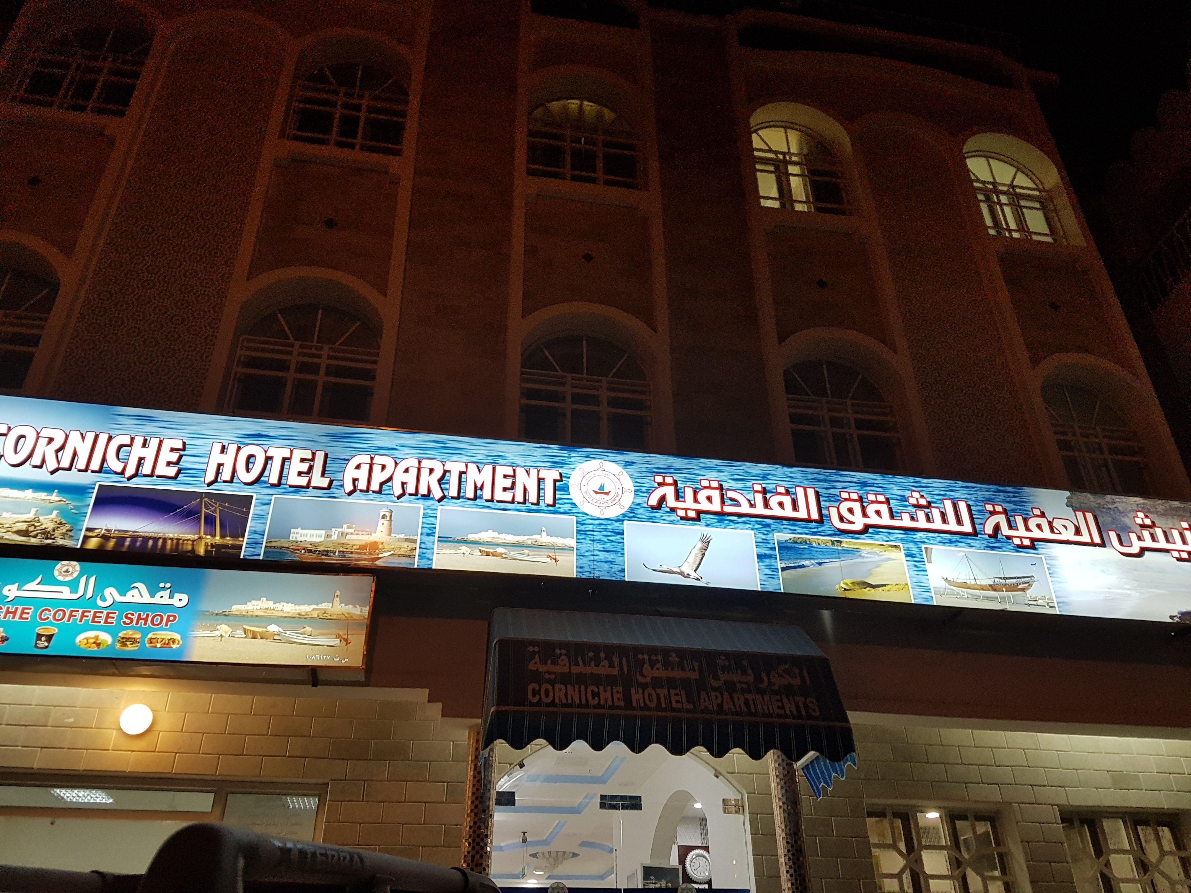 Bait Al Afia Hotel Apartment