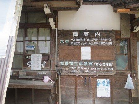 Dr. Fukurai Memorial