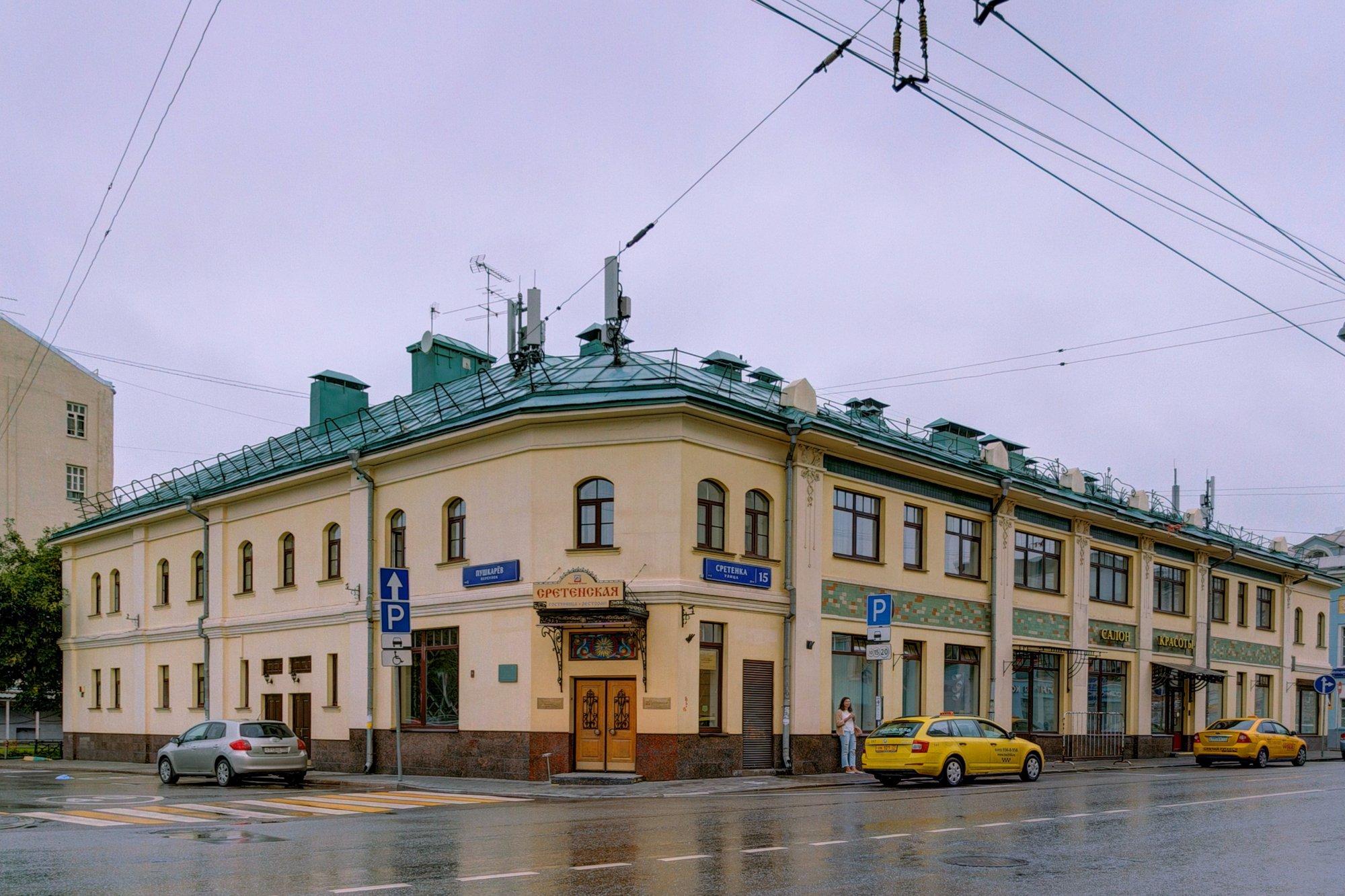 سريتينسكايا هوتل
