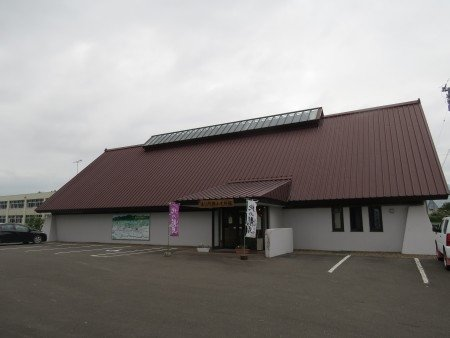Urausu Town Local History Museum