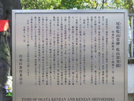 Ogata Kenzan Tombstone Monument Kenzan Shinseiseki