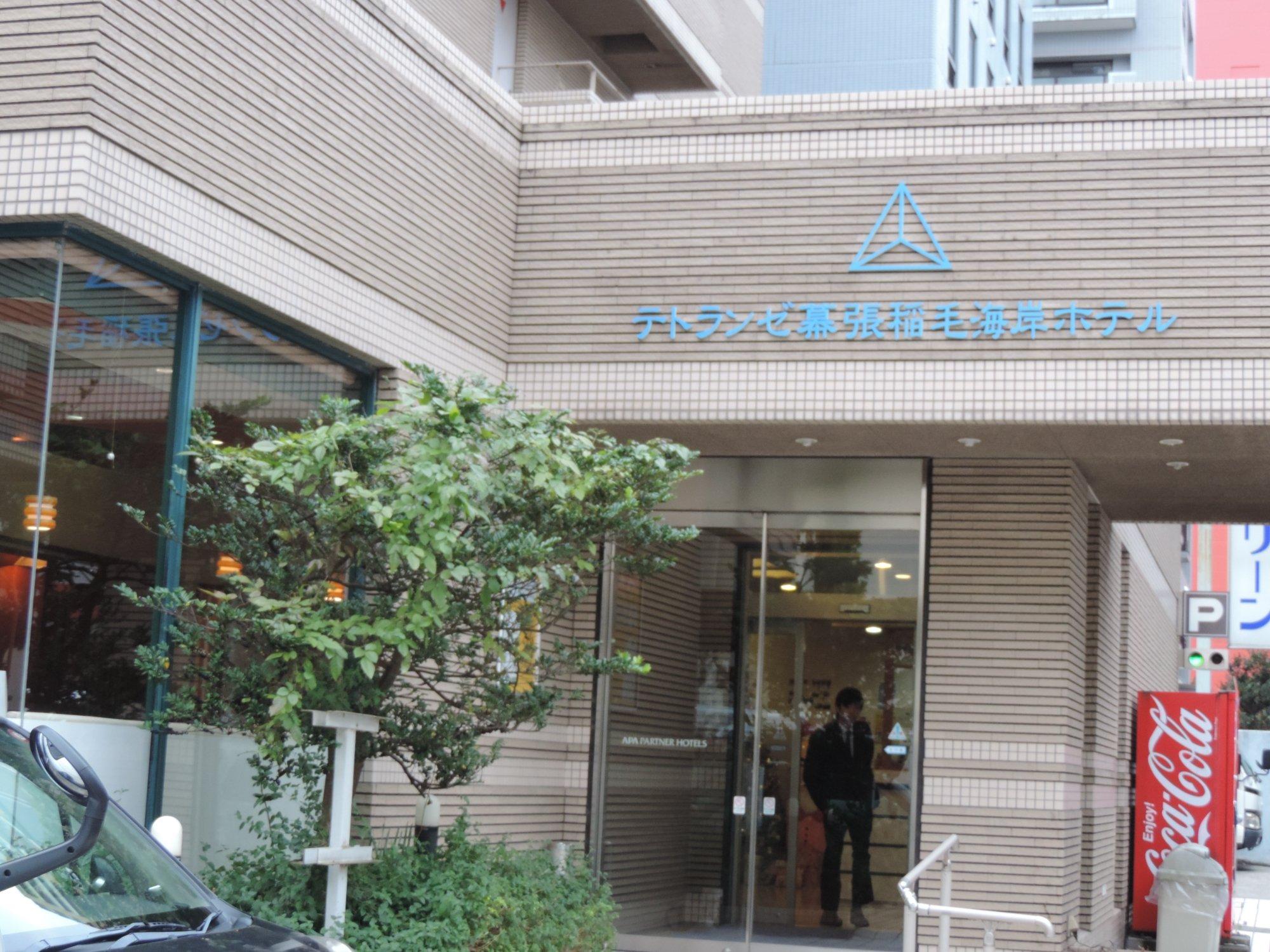 Tetoranze Makuhari Inagekaigan Hotel