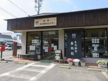 Matsushiro Machi Aruki Center