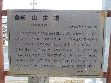 Yoneyama Kofun