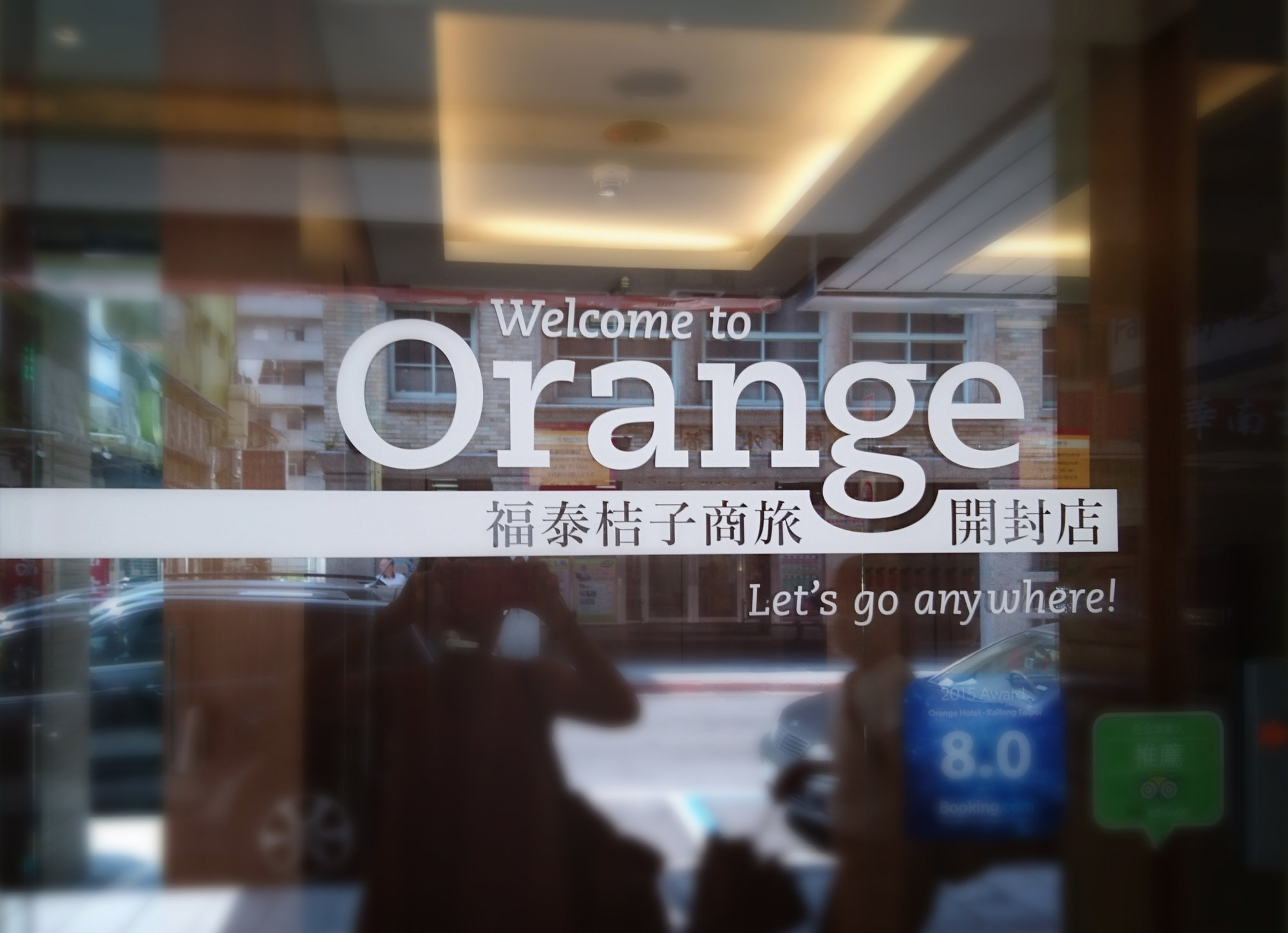 포트 오렌지 비지니스 호텔 (카이펑)