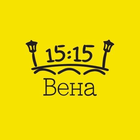 Вена в 15:15