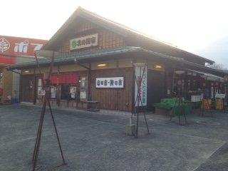 Michi-no-Eki Kita no Sekijuku Aki Takata