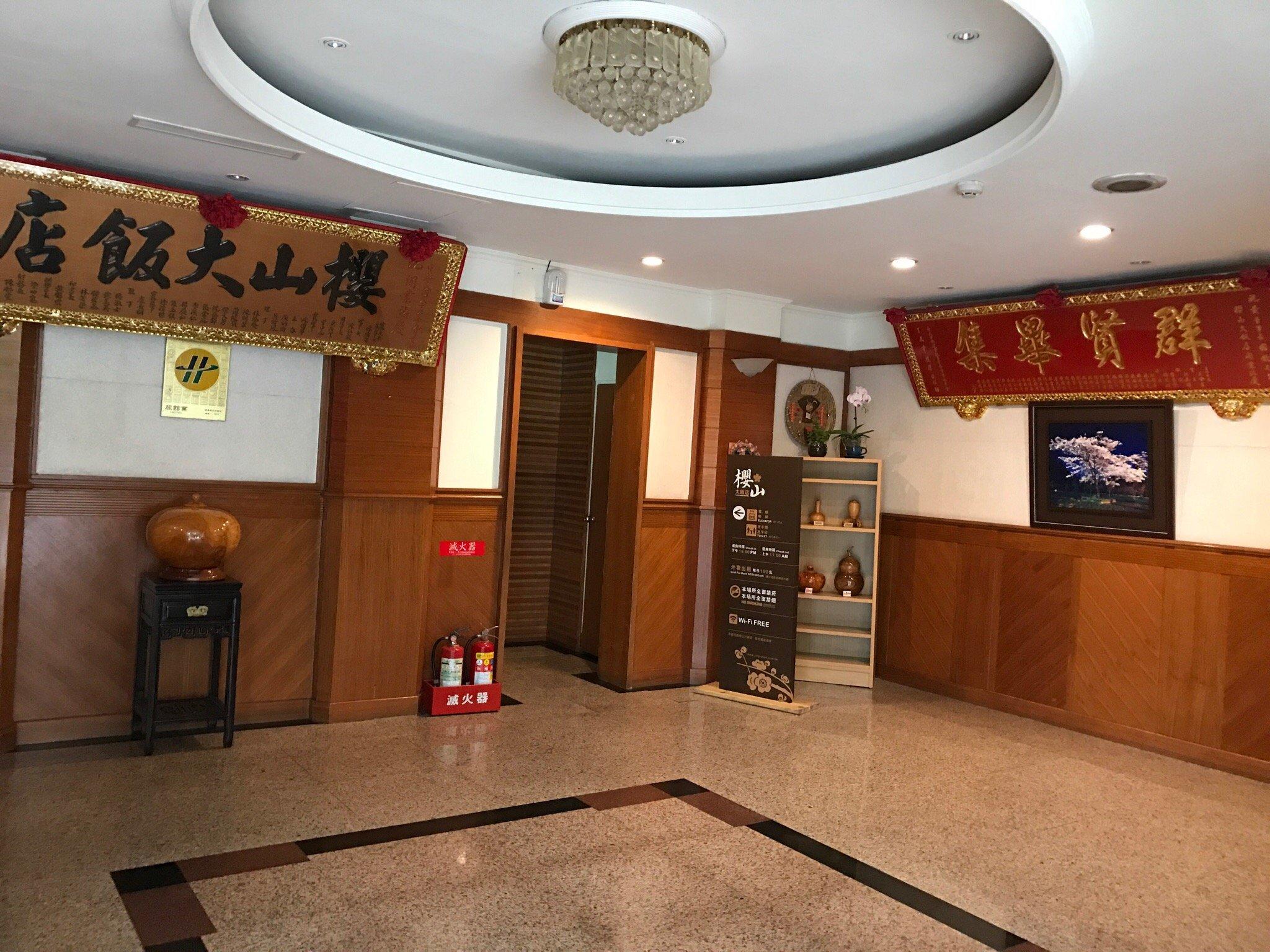 櫻山大飯店
