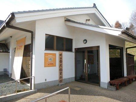 Asukamura Minzoku Shiryokan