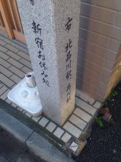 Shinagawashuku Oyasumidokoro