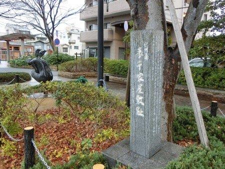 Kishu-han Omotesenke Residence Statue