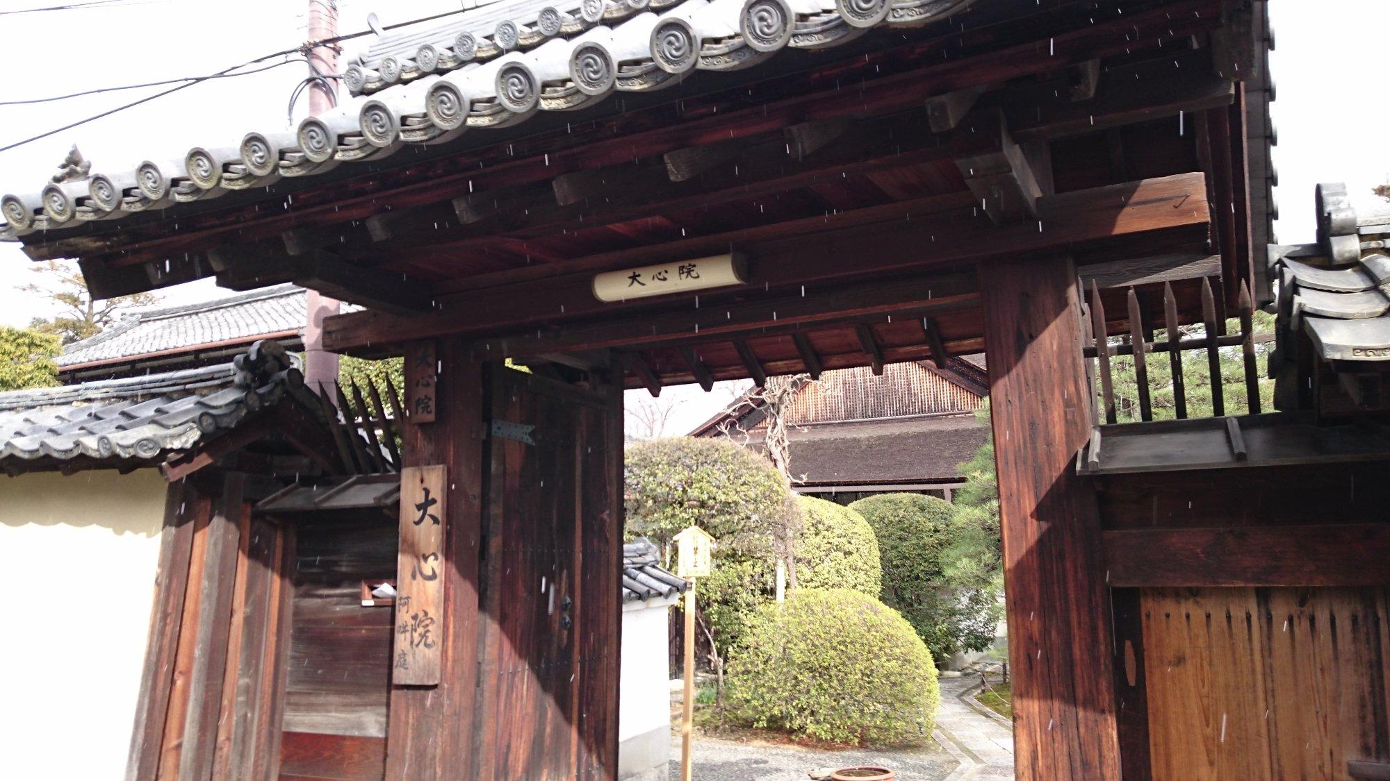 Myoshinji Daishin-in