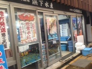 Tottori Taihei Market