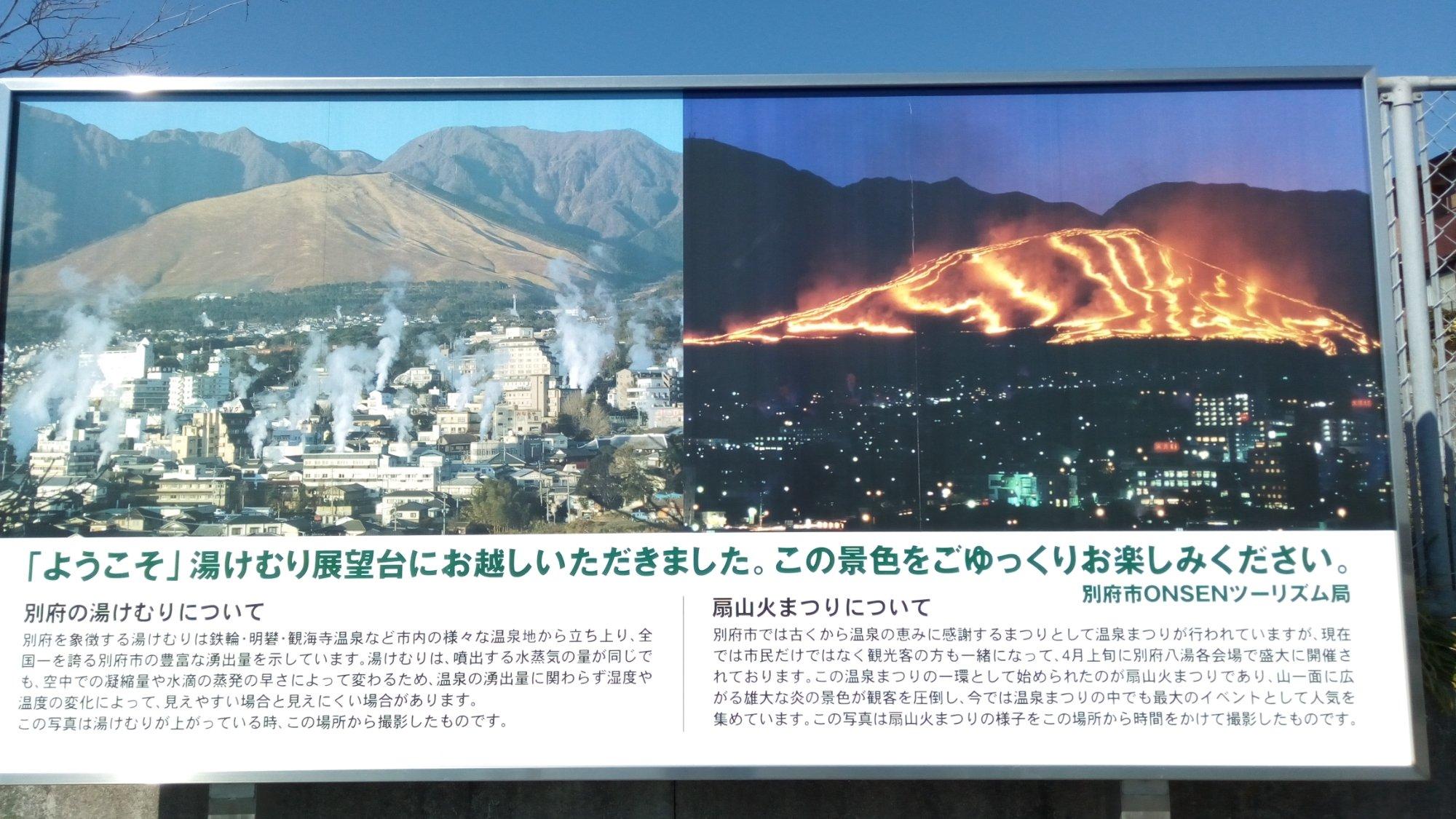 Yukemuri Observatory (Beppu, Japan) - omdömen