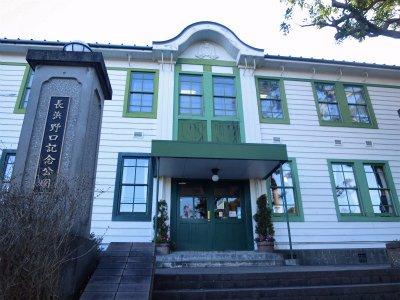 Nagahama Hall