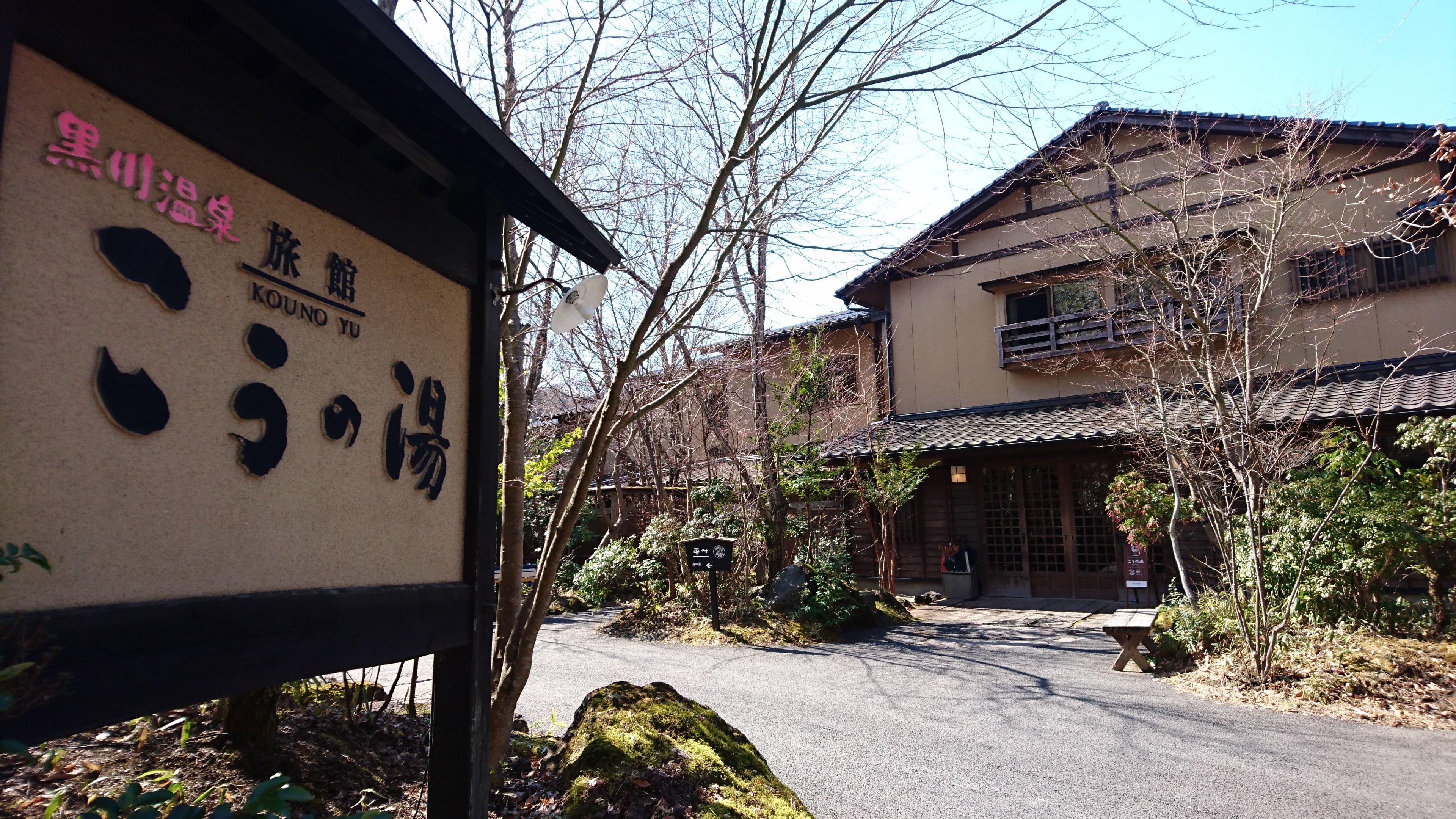 Kono-yu