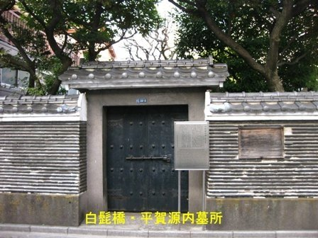 Grave of Gennai Hiraga