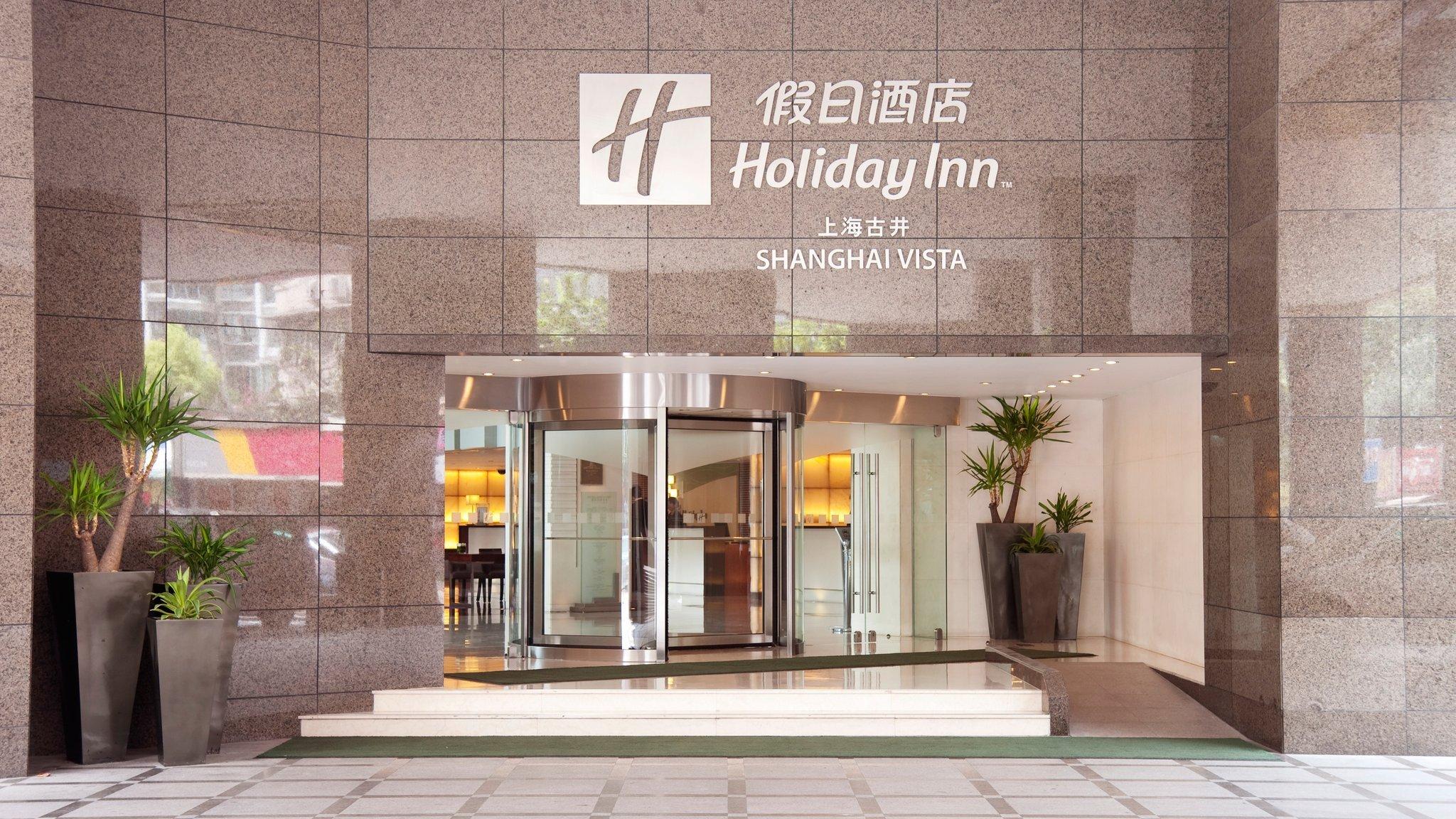 ホリデイ・イン ビスタ 上海(上海古井假日酒店)