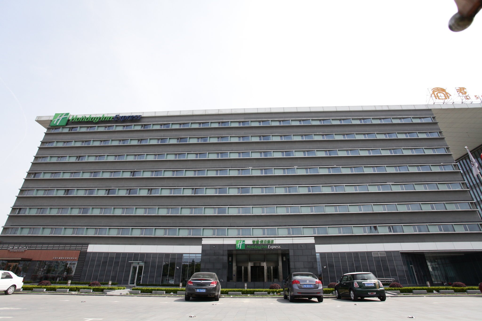 Holiday Inn Express Shanghai New Hongqiao