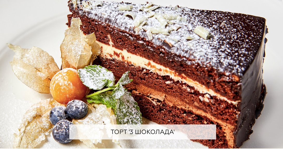 Торт 3 шоколада фото