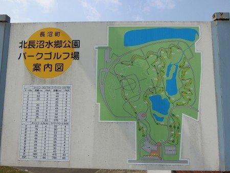 北長沼水郷公園