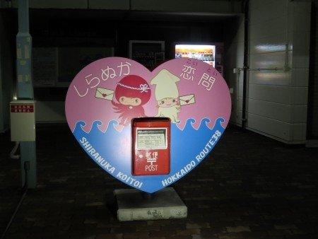 Koi ga Kanau Post