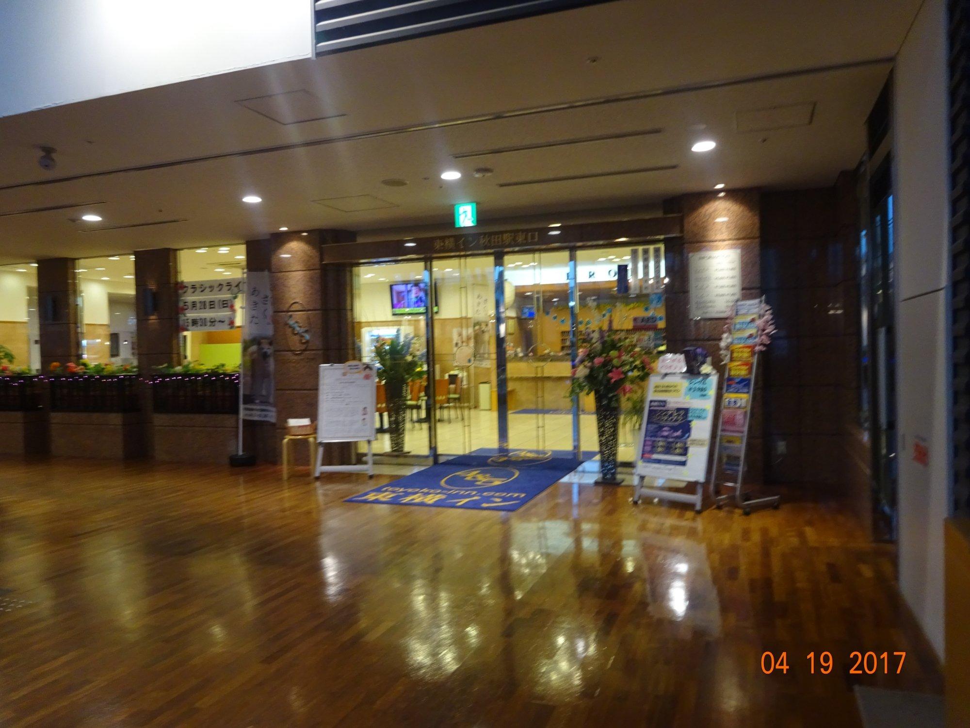 Toyoko Inn Akitaeki Higashiguchi