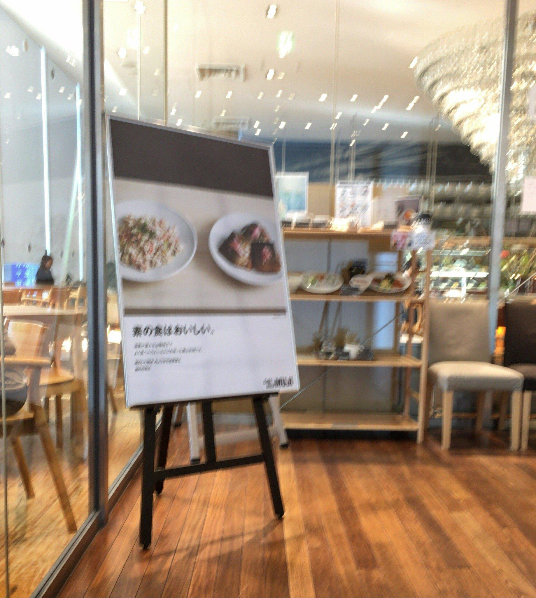 Cafe & Meal MUJI Hibiya Chiyoda Ginza Tokyo Nihonbashi
